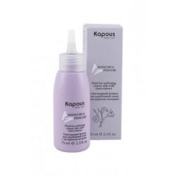 Флюид для огрубевшей кожи Kapous Manicure&Pedicure, смягчающий (75 мл)